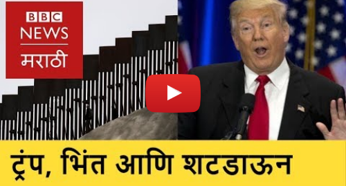 Youtube post by BBC News Marathi: How 'Trump Wall' caused US Shutdown? 'ट्रंप भिंती'वरून अमेरिका का ठप्प? (BBC News Marathi)