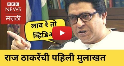 Youtube post by BBC News Marathi: Raj Thackeray to BBC Marathi on Modi & Speeches | राज ठाकरे बीबीसी मुलाखत  भाषण, मोदी आणि शिवसेना