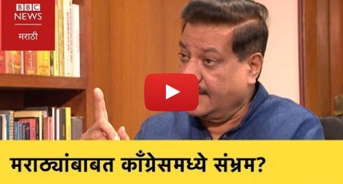 Youtube post by BBC News Marathi: Maratha Reservation - Prithviraj Chavan (Congress) ।  मराठा आरक्षण - काँग्रेसमध्ये संभ्रम?