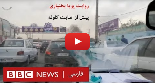 پست یوتیوب از BBC Persian: مجموعه ویدیوهای پویا بختیاری، ساعاتی پیش از آنکه کشته شود