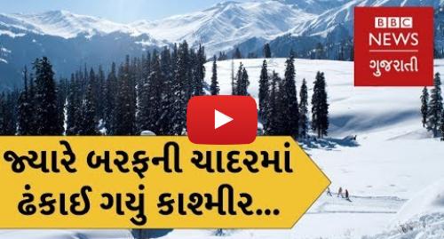 Youtube post by BBC News Gujarati: જ્યારે કાશ્મીરમાં બરફવર્ષા થઈ, અહીંના બાળકો બહાર નીકળ્યા કંઇક અલગ કરવા માટે