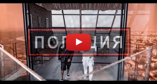 Youtube пост, автор: Менаховский: Тимати и Гуф — Москва, версия с митингами