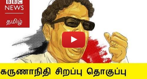 யூடியூப் இவரது பதிவு BBC News Tamil: கடும் வலியையும் நகைச்சுவை செய்த கருணாநிதி