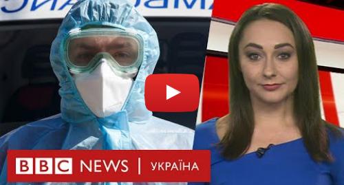 Youtube допис, автор: BBC News Україна: Чи не зарано Україна послаблює карантин? Випуск новин 03.06.2020