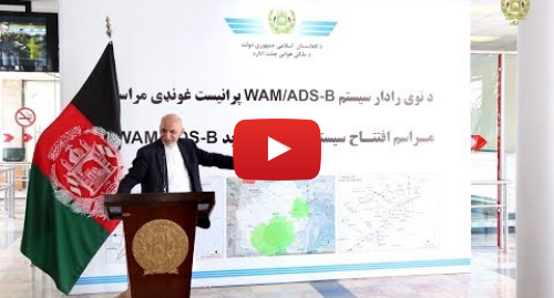 د ARG1880 په مټ یوټیوب  تبصره : سخنرانی رئیس جمهور غنی در مراسم افتتاح سیستم رادار جدید
