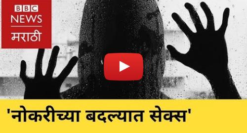 Youtube post by BBC News Marathi: मराठी बातम्या  बीबीसी विश्व। Marathi news   BBC Vishwa 11/07/2019 I Sex Abuse in Afghanistan Govt