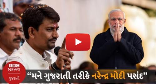 Youtube post by BBC News Gujarati: અલ્પેશ ઠાકોર જો રાજકારણમાં ના આવ્યા હોત તો શું બન્યા હોત?