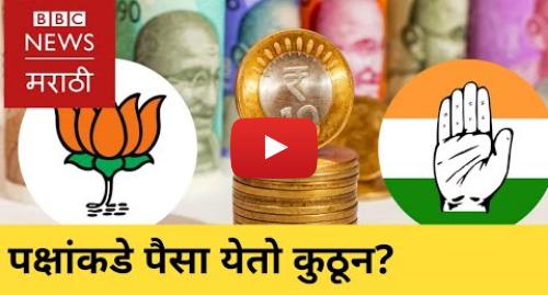 Youtube post by BBC News Marathi: Electoral bonds explained / इलेक्टोरल बॉण्ड म्हणजे काय? (BBC News Marathi)