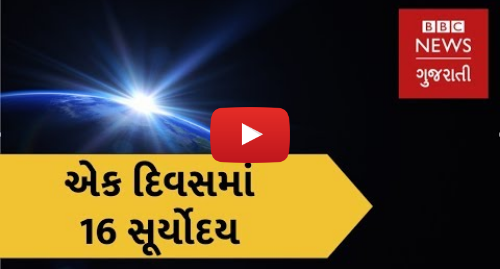Youtube post by BBC News Gujarati: Watch this picturesque sunrise, filmed from space (BBC News Gujarati)