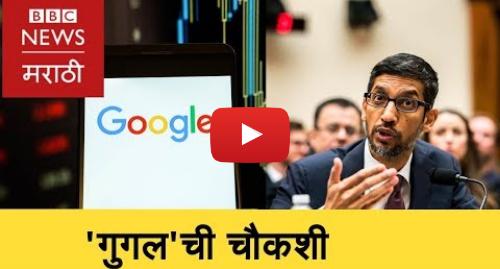 Youtube post by BBC News Marathi: Does Google Have Political Agenda?। 'गुगल'चा राजकीय अजेंडा आहे का? (BBC News Marathi)