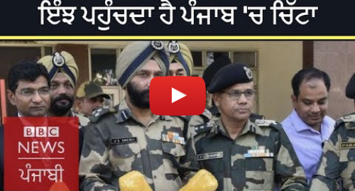 Youtube post by BBC News Punjabi: How do drugs enter Punjab? | BBC NEWS PUNJABI