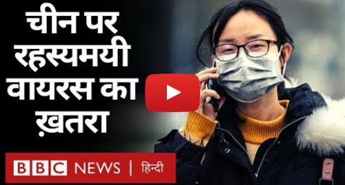 यूट्यूब पोस्ट BBC News Hindi: China पर मंडरा रहा है Coronavirus का ख़तरा, कितने संकट में है वो? (BBC Hindi)