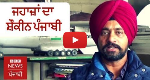 Youtube post by BBC News Punjabi: ਜਹਾਜ਼ਾਂ ਦੇ ਮਾਡਲ ਬਣਾ ਖੇਤਾਂ 'ਚ ਉਡਾਉਂਦਾ ਪੰਜਾਬੀ ਕਿਸਾਨ   BBC NEWS PUNJABI