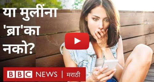 Youtube post by BBC News Marathi: या महिलांचा ब्रा घालण्याला विरोध का?। नो ब्रा । What is No Bra Movement? Why woman opposing Bra?