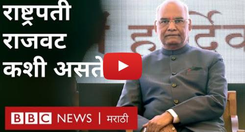 Youtube post by BBC News Marathi: राष्ट्रपती राजवटीत काय काय होतं?   What is President Rule?