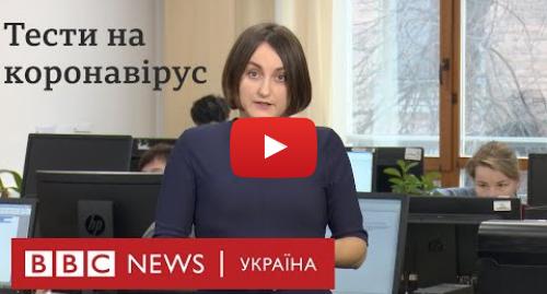 Youtube допис, автор: BBC News Україна: Тести на коронавірус  як і де їх роблять