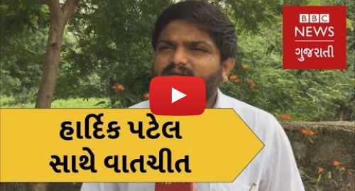 Youtube post by BBC News Gujarati: હાર્દિક પટેલ અને ભાજપ. Hardik Patel  Deprived of our rights by the BJP but will continue to fight