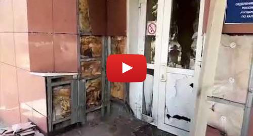 Youtube пост, автор: Валерий Ганиев: Видео с места взрыва у дверей Пенсионного фонда в Калуге