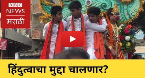 Youtube post by BBC News Marathi: India Elections  Will 'Hindutva' Work? हिंदुत्वाचा मुद्दा किती प्रभावी? (BBC News Marathi)