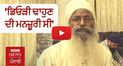 Youtube post by BBC News Punjabi: ਤਰਨਤਾਰਨ ਗੁਰਦੁਆਰੇ ਦੀ ਦਰਸ਼ਨੀ ਡਿਓੜੀ ਦਾ ਵਿਵਾਦ  ਕਾਰਸੇਵਾ ਵਾਲੇ ਬਾਬਿਆਂ ਦਾ ਪੱਖ ਕੀ ਹੈ? | BBC NEWS PUNJABI