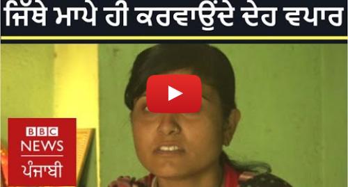 Youtube post by BBC News Punjabi: ਦੇਹ ਵਪਾਰ ਦੀ ਪਰੰਪਰਾ ਵਾਲਾ ਭਾਈਚਾਰਾ | BBC NEWS PUNJABI