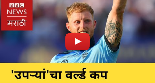 Youtube post by BBC News Marathi: स्थलांतरितांचा वर्ल्ड कप ।  How England benefitted from migrated players?