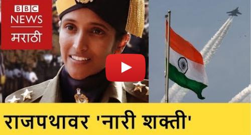 Youtube post by BBC News Marathi: Republic Day Parade's 'Woman Power' । प्रजासत्ताक दिन   राजपथावर घडणार इतिहास (BBC News Marathi)