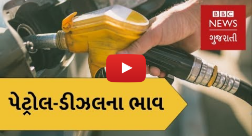 Youtube post by BBC News Gujarati: DhandhaPani   Why do petrol and diesel price hikes happen? (BBC News Gujarati)