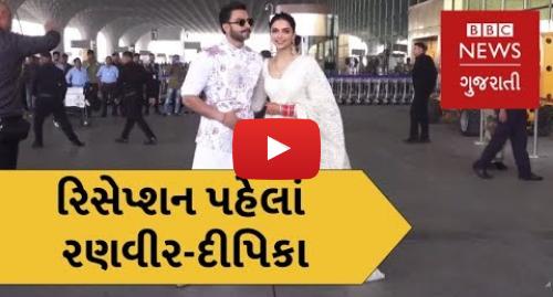 Youtube post by BBC News Gujarati: રણવીર-દીપિકા ઍરપોર્ટ પર દેખાયાં (બીબીસી ન્યૂઝ ગુજરાતી)