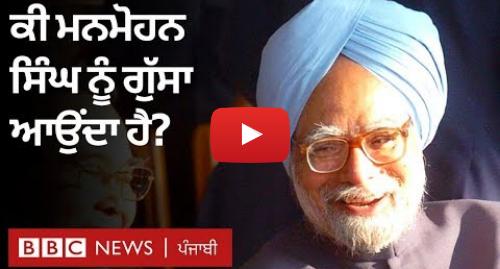 Youtube post by BBC News Punjabi: ਮਨਮੋਹਨ ਸਿੰਘ ਦੀ ਨਿੱਜੀ ਜ਼ਿੰਦਗੀ ਬਾਰੇ ਤੁਸੀਂ ਕਿੰਨਾ ਜਾਣਦੇ ਹੋ? I BBC NEWS PUNJABI