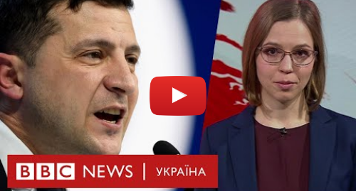 Youtube допис, автор: BBC News Україна: Офіс Зеленського судиться із журналістами – випуск новин 14.02.2019