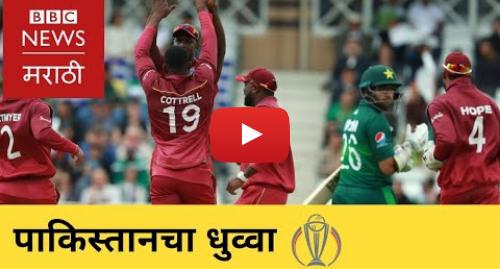Youtube post by BBC News Marathi: World Cup Cricket 2019   Pakistan vs West Indies। Highlights। पाकिस्तानचा वेस्ट इंडिजकडून धुव्वा