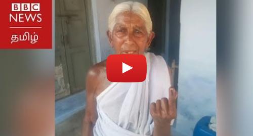 யூடியூப் இவரது பதிவு BBC News Tamil: எட்டுவழிச் சாலையால் நிம்மதி இல்லாமல் வாக்களித்தேன் - மூதாட்டியின் கோபம்