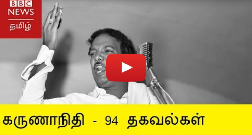 யூடியூப் இவரது பதிவு BBC News Tamil: கருணாநிதி - 94 சுவாரஸ்ய தகவல்கள்