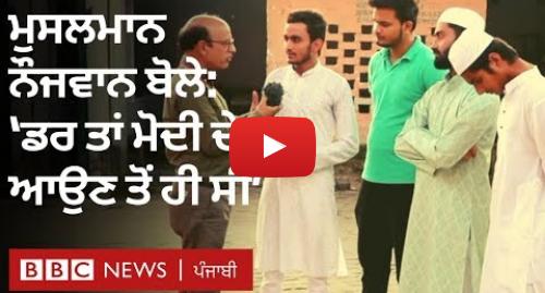 Youtube post by BBC News Punjabi: Ayodhya  ਮੁਸਲਮਾਨ ਨੌਜਵਾਨ ਮੰਦਰ, ਮਸਜਿਦ ਤੇ ਮੋਦੀ ਬਾਰੇ ਕੀ ਬੋਲੇ? I BBC NEWS PUNJABI