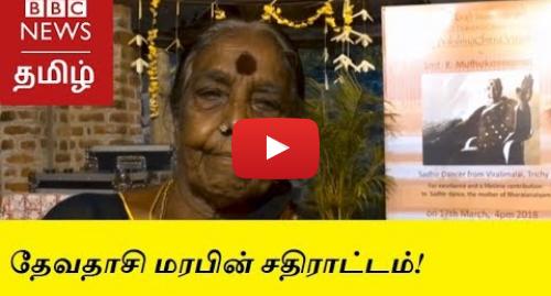 யூடியூப் இவரது பதிவு BBC News Tamil: 80 வயதில் சதிர் நடனம் ஆடும் தேவதாசி மரபின் கடைசி வாரிசு
