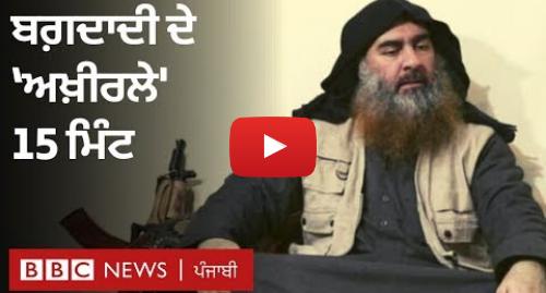 Youtube post by BBC News Punjabi: Baghdadi  ਅਮਰੀਕੀ ਫ਼ੌਜ ਇਸ ਅੱਤਵਾਦੀ ਆਗੂ ਤੱਕ ਪਹੁੰਚੀ ਤਾਂ ਇਹ ਹੋਇਆ... | BBC NEWS PUNJABI