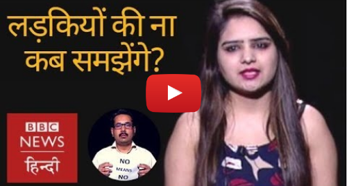 यूट्यूब पोस्ट BBC News Hindi: #MeToo  Why men fail to understand the meaning of no? (BBC Hindi)
