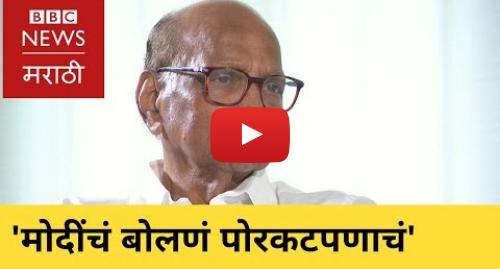 Youtube post by BBC News Marathi: Sharad Pawar   'Modi need not teach us Nationalism' | मोदींनी आम्हाला राष्ट्रवाद शिकवू नये - पवार