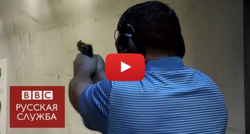 Youtube пост, автор: BBC News - Русская служба: Право на убийство? Америка под следствием  документальный фильм Би-би-си