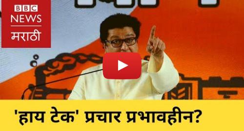 Youtube post by BBC News Marathi: Raj Thackeray biggest loser in Maharashtra? | राज ठाकरे का ठरले प्रभावहीन?