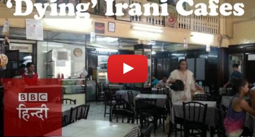 यूट्यूब पोस्ट BBC News Hindi: India's dying Irani Cafes (BBC Hindi)