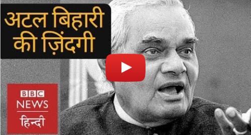 यूट्यूब पोस्ट BBC News Hindi: Atal Bihari Vajpayee  Life of a Leader, Statesman and Prime Minister (BBC Hindi)