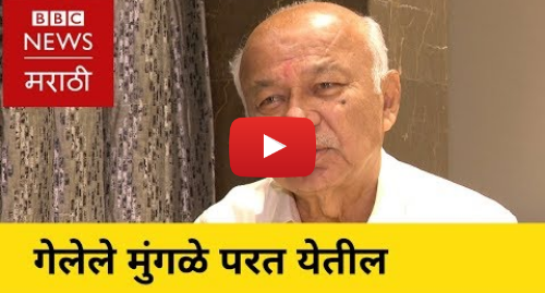 Youtube post by BBC News Marathi: Sushilkumar Shinde  Prakash Ambedkar isn't only Dalit leader एकटे प्रकाश आंबेडकर दलितांचे नेते नाहीत