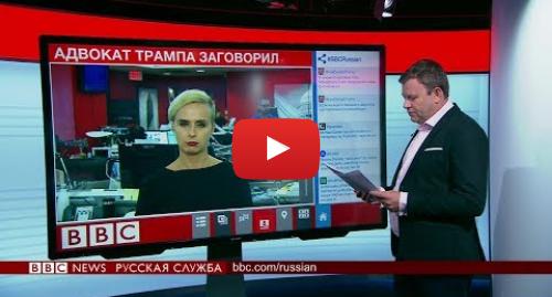 Youtube пост, автор: BBC News - Русская служба: Адвокат Трампа заговорил  повредит ли это президенту США?