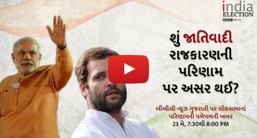 Youtube post by BBC News Gujarati: India Election 2019 and Caste Equation  Discussion with Revati Laul, Badri Narayan and Hilal Ahmed