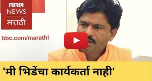 Youtube post by BBC News Marathi: Gopichand Padalkar on relations with RSS | संघ आणि भिडेंशी संबंधांवर काय म्हणाले पडळकर?