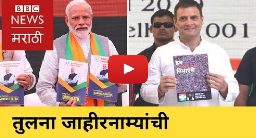 Youtube post by BBC News Marathi: Manifesto Comparison of BJP and Congress । काँग्रेस भाजपच्या जाहीरनाम्यांची तुलना (BBC News Marathi)