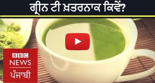 Youtube post by BBC News Punjabi: Is green tea really as healthy as we think? | BBC NEWS PUNJABI