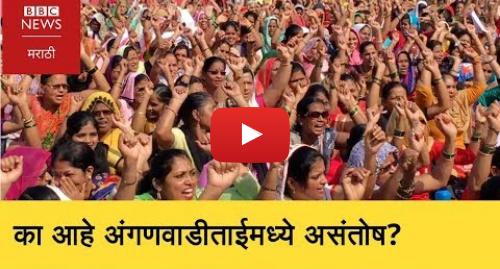 Youtube post by BBC News Marathi: What is the daily work of Anganwadi Sevika - BBC MARATHI
